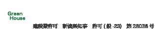 長岡の工務店 グリーンハウス